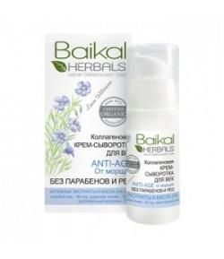 Kolagenowe Serum pod oczy - Przeciwzmarszczkowe - Baikal Herbals 15 ml