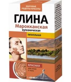 Czerwona marokańska wulkaniczna glinka kosmetyczna - odżywcza - do twarzy i ciała - Fitokosmetik 2x50g